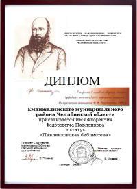 Pavlenkov