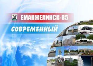 К 85-ЛЕТИЮ ЕМАНЖЕЛИНСКА ВЫШЕЛ В СВЕТ ФОТОАЛЬБОМ О ГОРОДЕ