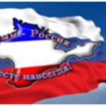 «Россия Крымом прирастала, славян спасая на века»