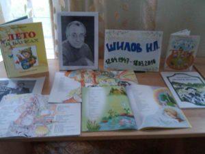 «Человек-праздник»- Николай Петрович Шилов
