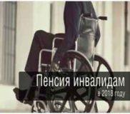 Инвалидов ждет сразу несколько прибавок подряд