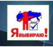 Интеллектуально-правовой турнир «Будущие избиратели»