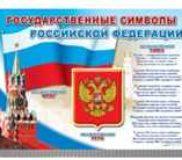 Святые символы России