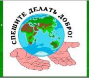 История развития волонтерского движения в России