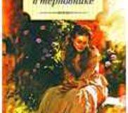 Три книги о женской судьбе