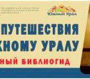Нескучные Путешествия по Южному Уралу