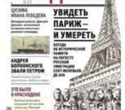 Журнал «Родина» №9, 2018 г.