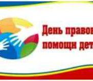 Всероссийский День правовой помощи
