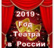 2019 год пройдет в России под знаком театрального искусства