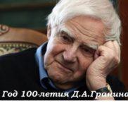К 100-летию Даниила Гранина