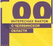 100 интересных фактов о Челябинской области