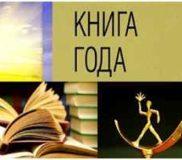 Объявлены финалисты ежегодного национального конкурса «Книга года» – 2019