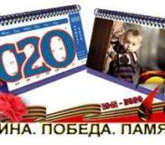 Календарь хронологии с датами, событиями, связанными с Великой Отечественной войной