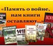 Писатели-фронтовики юбиляры победного года