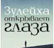Бестселлер «Зулейха открывает глаза»