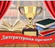 Премии Совета по фантастической и приключенческой литературе 2019