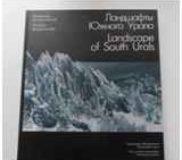 Фотоальбом «Ландшафты Южного Урала»