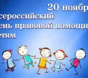 День юридической помощи детям