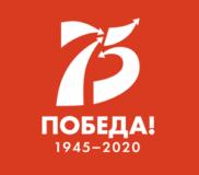 Организация работы библиотек к 75-летию Победы. Консультация