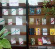 Книжная выставка «Книжные жмурки»