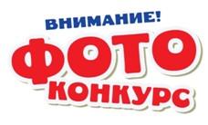ВНИМАНИЕ! ФОТОКОНКУРС