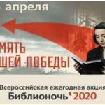 «БИБЛИОНОЧЬ-2020» в Еманжелинском муниципальном районе