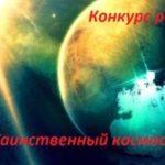 Конкурс рисунков «Таинственный космос 2020»