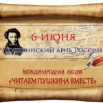 Международная акция «Читаем Пушкина вместе»
