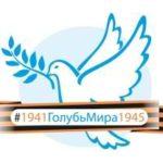 ВСЕРОССИЙСКАЯ АКЦИЯ!  Флешмоб «Голубь мира» в Еманжелинском муниципальном районе