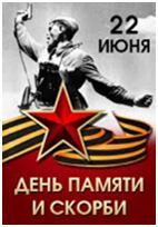 Незабываемый 1941-ый…