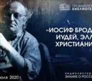 Видеолекторий «Иосиф Бродский – иудей, эллин, христианин?»