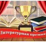 Объявлены лауреаты премий «Поэт года» и «Писатель года»