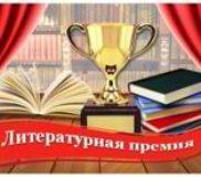 Объявлены лауреаты литературной премии имени В.Г. Распутина 2020 года