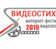 Международный фестиваль видеопоэзии «Видеостихия»