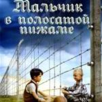 Книги, посвященные узникам концлагерей.