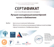 Награда на платформе DOBRO.RU
