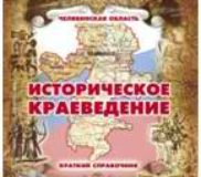 Челябинская область : краткий справочник