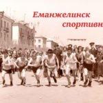 Онлайн кроссворд «Еманжелинск спортивный»