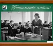 Онлайн кроссворд «Учительство славлю!»
